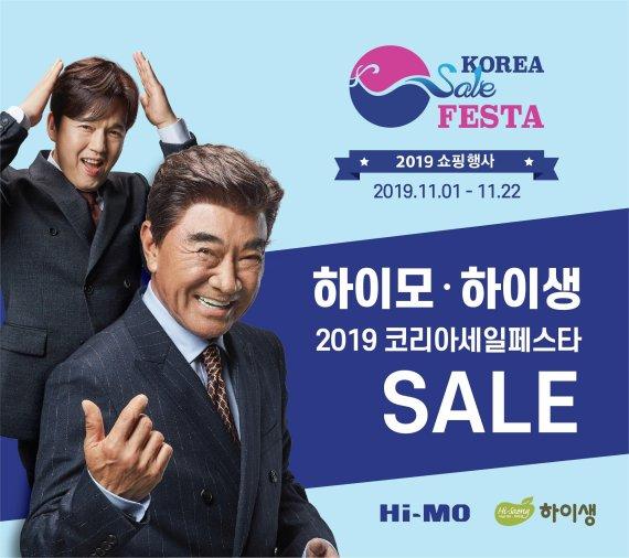 하이모·하이생, '2019 코리아 세일 페스타' 참여