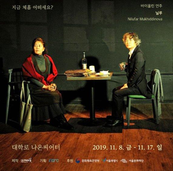 체호프 속 두 남녀의 20년 후, 연극 '그 후' 8일 개막