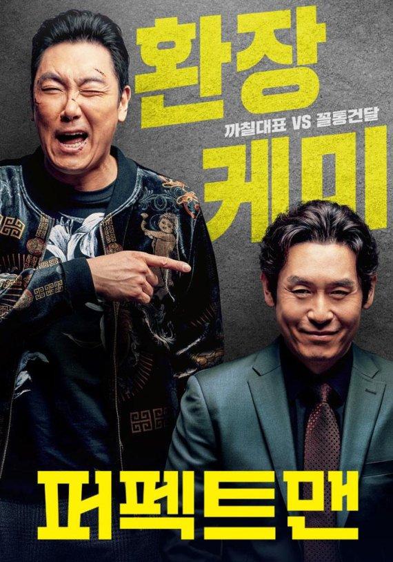 '믿고 보는' 설경구·조진웅의 영화 퍼펙트맨… 케이블 TV VOD 1위