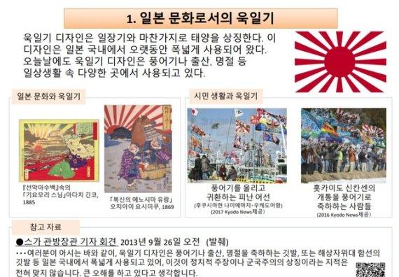 日외무성 ″욱일기, 군국주의 상징 전혀 아냐″ 한국어판 설명 공개