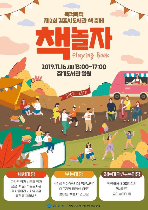 김포시 책축제 16일 개최…지역작가 대거참여
