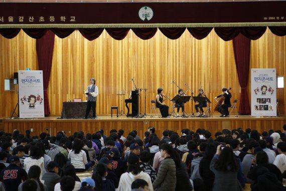매일유업 창립 50주년 기념, 갈산초등학교서 클래식 콘서트
