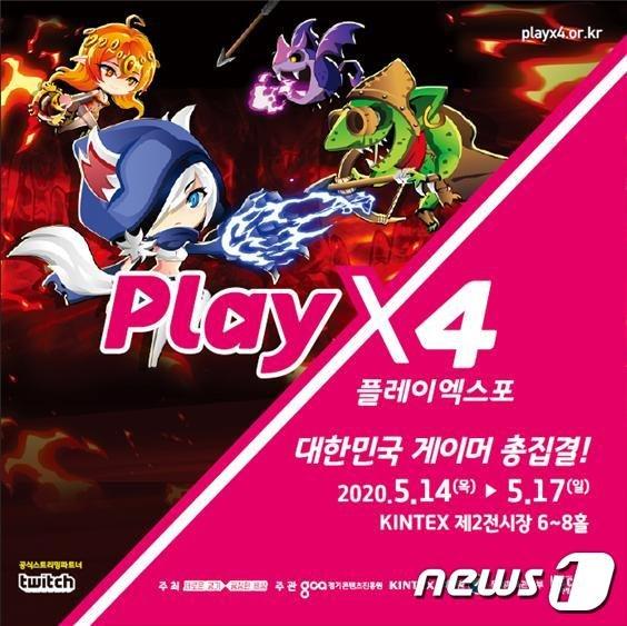 경기도, 14~16일 '지스타 2019' 참가…'2020 PlayX4' 집중 홍보