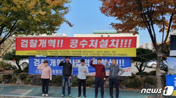 """남원 진보연대 시국선언…""""검찰개혁하고 공수처 설치하라"""""""