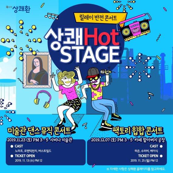 삼양사, 미술관·카페에서 '상쾌환' 반전 콘서트 개최