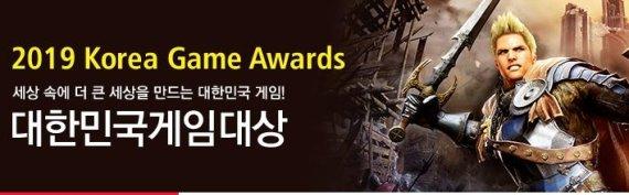 '올해의 게임' 대망의 발표 D-day, 문체부 장관도 참석