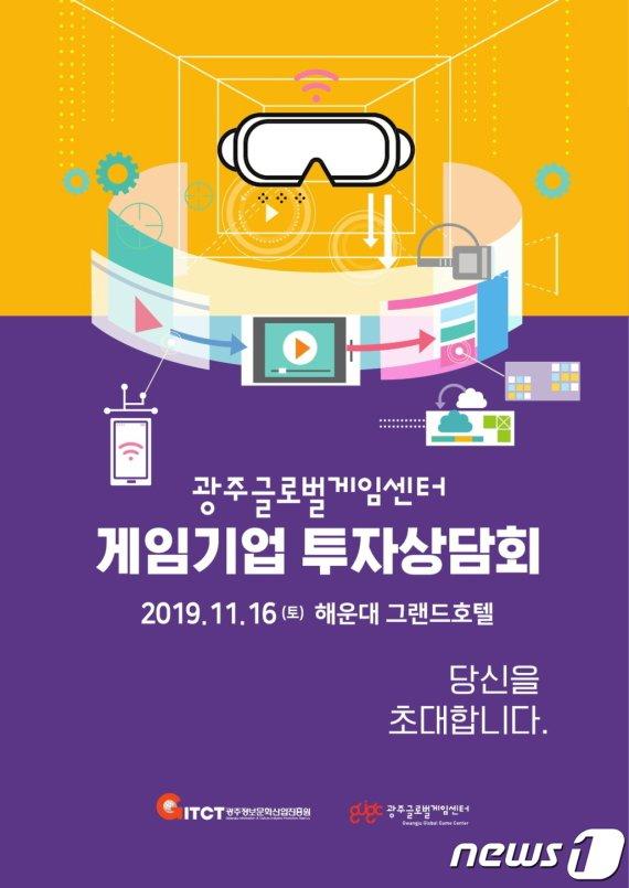 광주정보문화산업진흥원 16일 부산서 게임기업 투자상담