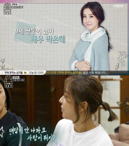 """토니안 """"박은혜 용기에 응원 보낸다…'우다사' 제작진도 감사"""""""