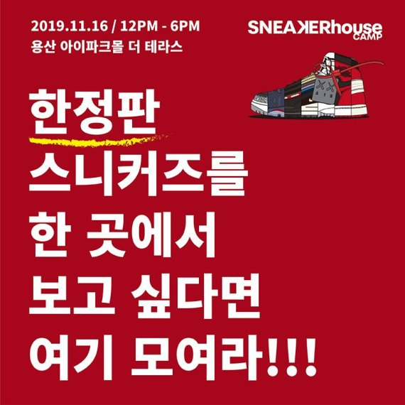 용산 아이파크몰, 국내 유일무이 스니커 축제 '스니커하우스' 개최