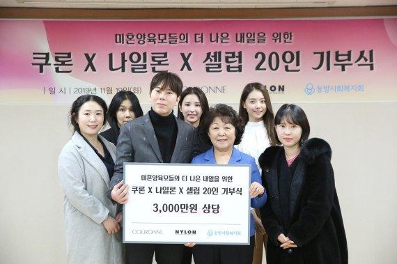코오롱 쿠론, 싱글맘 지원 동방사회복지회에 기부