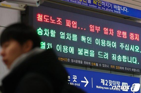 철도파업 여파로 시민불편 가중…화물 운송량도 '뚝'(종합)