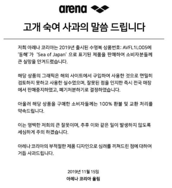 """아레나 수영복에 '일본해' 표기.. """"검토 없이 사용한 실수"""""""