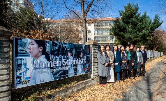 NST, 대덕연구단지 아파트 담장에 여성과학자 이미지 전시