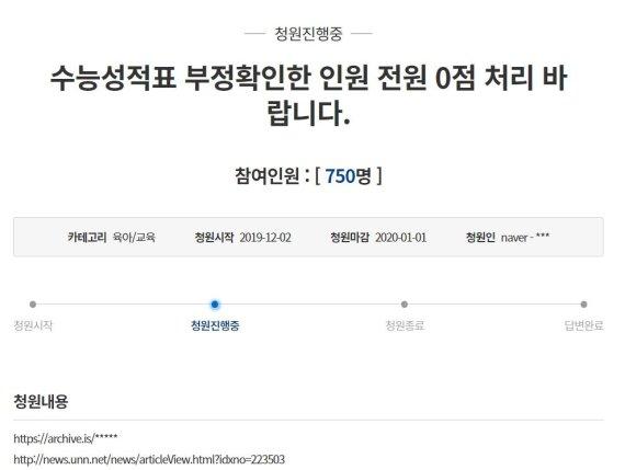 """""""수능 성적표 미리 확인한 수험생 0점 처리 해달라"""" 靑 청원 등장"""