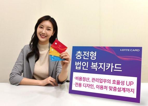 롯데카드, '충전형 법인 복지카드' 서비스 선보여