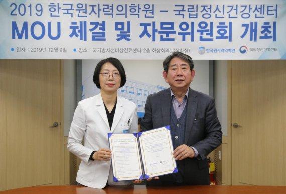 원자력의학원-국립정신건강센터, 방사능 재난 경험자 심리 회복 위해 MOU