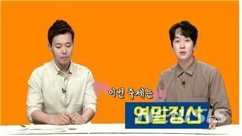 """""""직계비속이 뭘까요?"""" 국세청, 유튜브서 '연말정산 팁' 공개"""