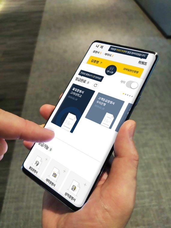 """[DID 시장 열린다] 3.""""스마트폰으로 개인정보 스스로 관리"""" 이니셜DID연합"""