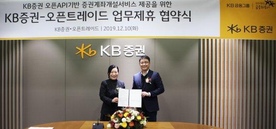 "KB증권, 오픈트레이드와 업무협약 체결…""새로운 투자 기회 확대"""