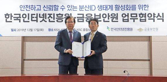 KISA-금융보안원, 블록체인 ID(DID) 기술 표준화 지원한다