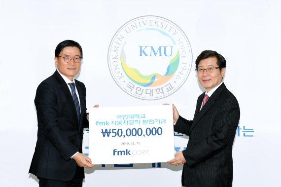 FMK, 국민대 자동차공학 발전기금 5000만원