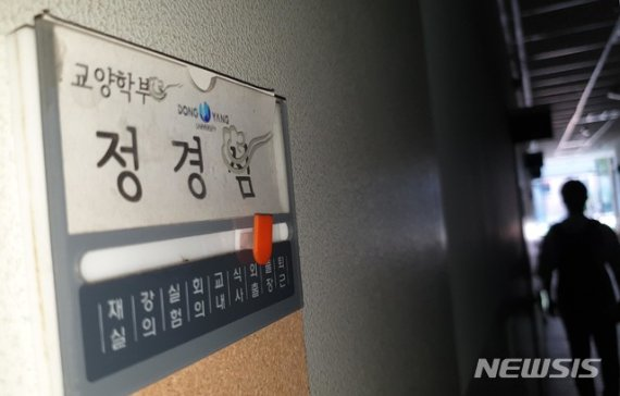 [뉴시스 선정 2019년 대구·경북 10대 뉴스]