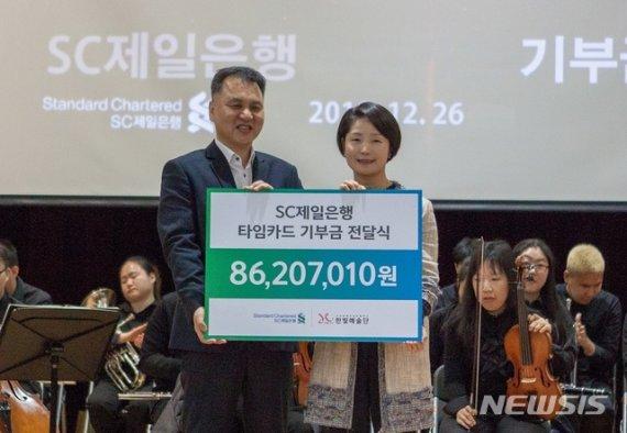 SC제일銀, '타임카드 0.1%' 시각장애인연주단 기부