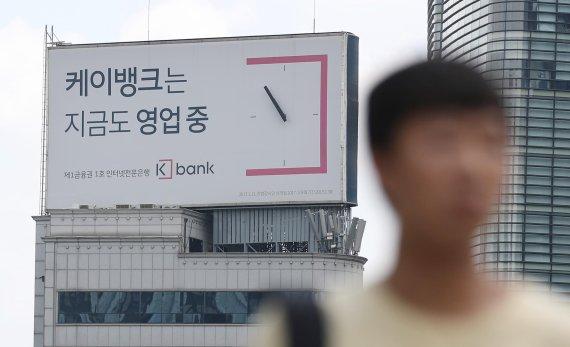 '자본확충 지연' 케이뱅크 사실상 셧다운… 신규대출 올스톱