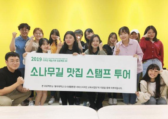 '캠퍼스 주변 상권 활성화' 동아대 디자인 재능기부