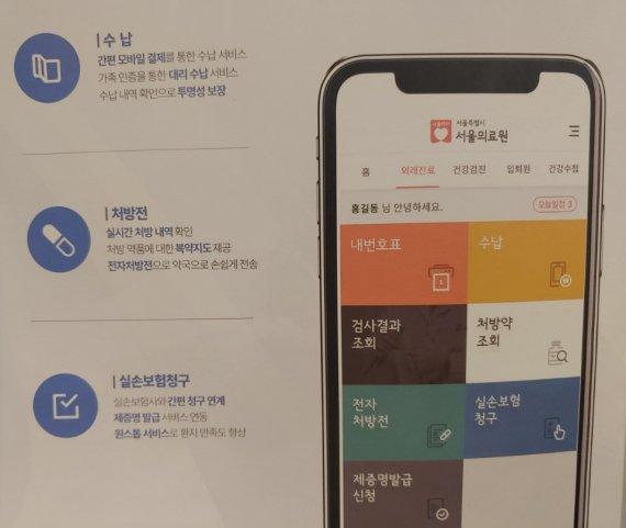 """서울의료원 """"증명서 발급-보험청구 용 블록체인 앱 이달 출시"""""""