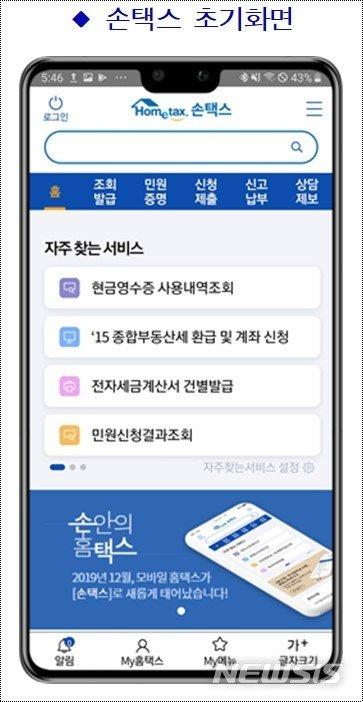 홈택스 모바일 '손택스' 개편, 스마트폰으로 예상 세액 확인