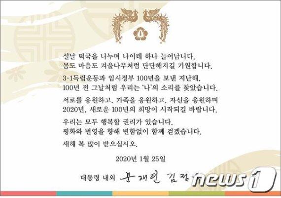 전주 이강주 양양 한과 김해 떡국떡…文 대통령 '설선물 세트'