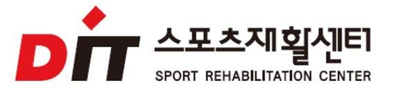 동의과학대 DIT스포츠재활센터, 체계적 시스템으로 선수 회복 돕는다