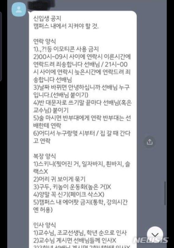 """전북 모 대학 '신입생 군기잡기' 메시지는 허위.. """"고소장 접수"""""""
