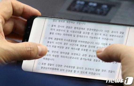 수사권조정 2라운드 공수교대…'檢 직접수사 범위' 쟁탈전