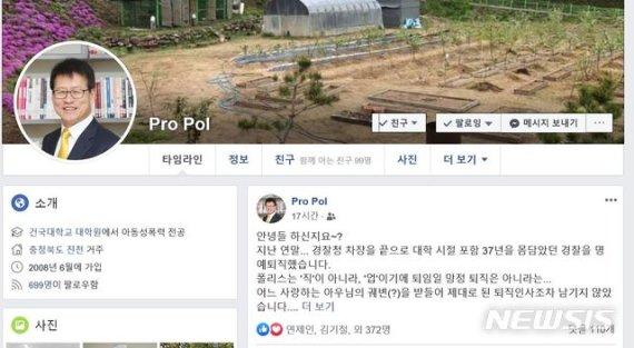 임호선 전 경찰청 차장 총선 불출마…판커지는 충북 중부3군 선거구