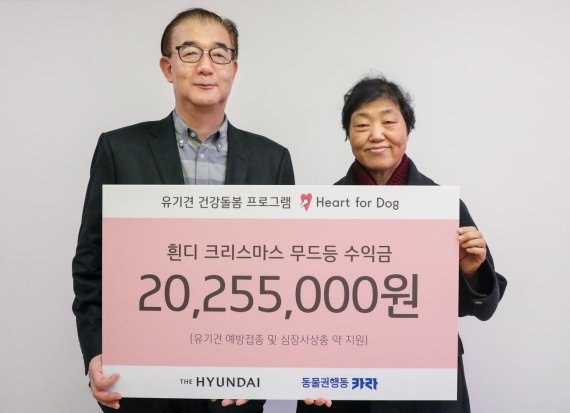 현대百 강아지 캐릭터 굿즈 대박나 유기견 지원