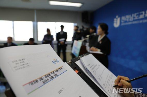 전남교육청, 사립유치원 공공성 강화 '올인'