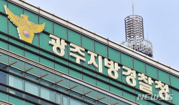 '검경 수사권 조정 안착' 광주·전남경찰, 책임수사추진단 구성
