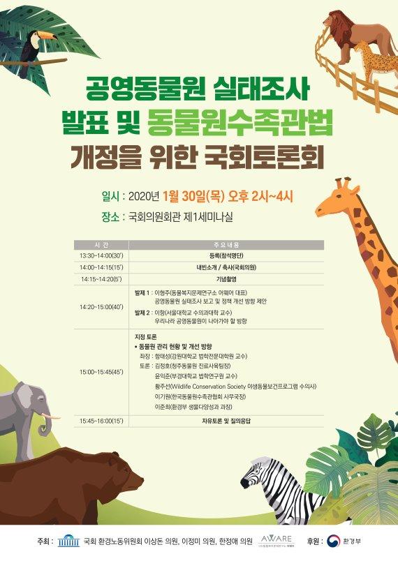 공영동물원 실태어떤가..동물원법 개정 촉구 국회토론회 개최