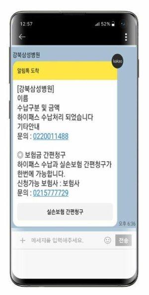 삼성SDS '실손보험금 간편청구 서비스 ' 오픈