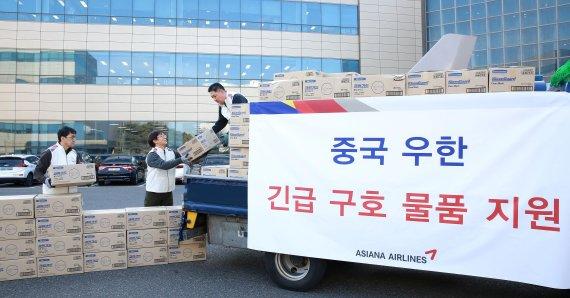 아시아나항공, 중국 우한에 긴급 구호물품 전달