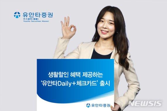 연말 정산 시즌 증권사 체크카드 관심↑…어떤 혜택