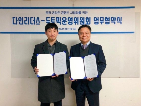 두드림체인, 외국인 한국어 학습 콘텐츠 제공