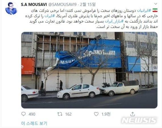이란, 삼성·LG전자 철수 맹비난…삼성에 징벌적 조치 경고