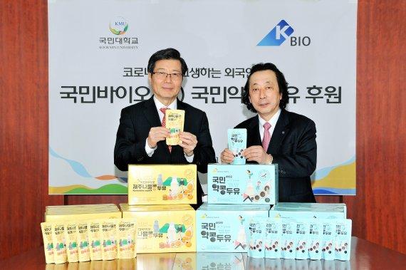 국민바이오, 국민대에 6000만원 상당 '약콩두유' 기증