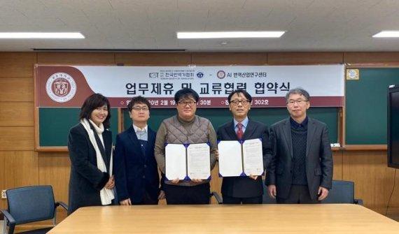 광운대-한국번역가협회 '기계번역' 업무제휴