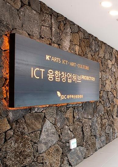 "JDC 제주혁신성장센터 ""제주 미래 산업지도 바꾼다"""