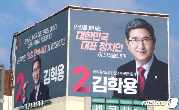 """안성 출마 김학용 """"규제풀고, 철도놓고, 대기업 유치하겠다"""""""