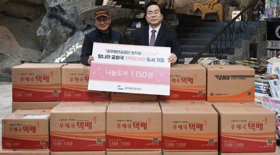 공무원연금공단, 탐나라공화국 헌책도서관에 도서 기증